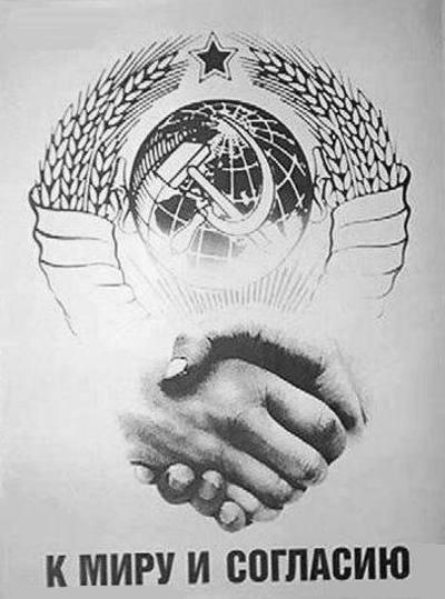 UNITY: Soviet propaganda poster
